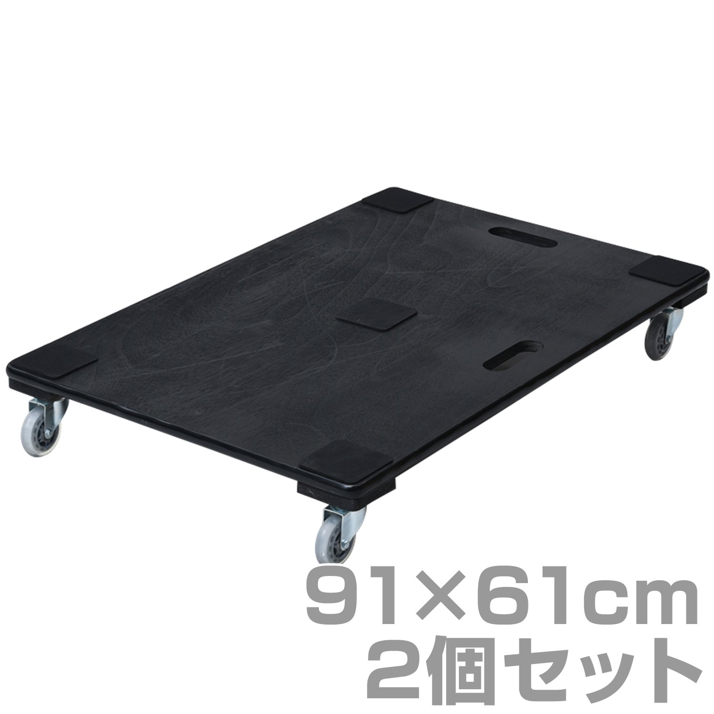 山善(YAMAZEN) 静音木製平台車(91×61) ブラック仕様 2個組 GTC-S34DX*2 B075CXTYK7