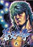蒼天の拳 弐 [DVD]
