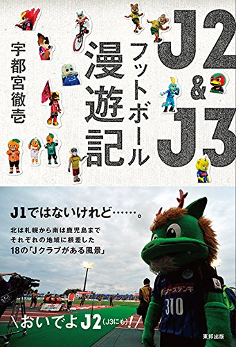 J2&J3 フットボール漫遊記