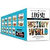 少年读历史(套装共20册)