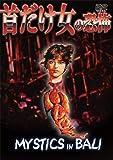 首だけ女の恐怖 [DVD]