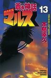 蒼き神話マルス(13) (週刊少年マガジンコミックス)