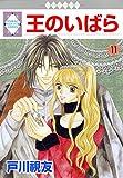 OU NO IBARA 11 (TOSUISHA ICHI RACI COMICS) (Japanese Edition)