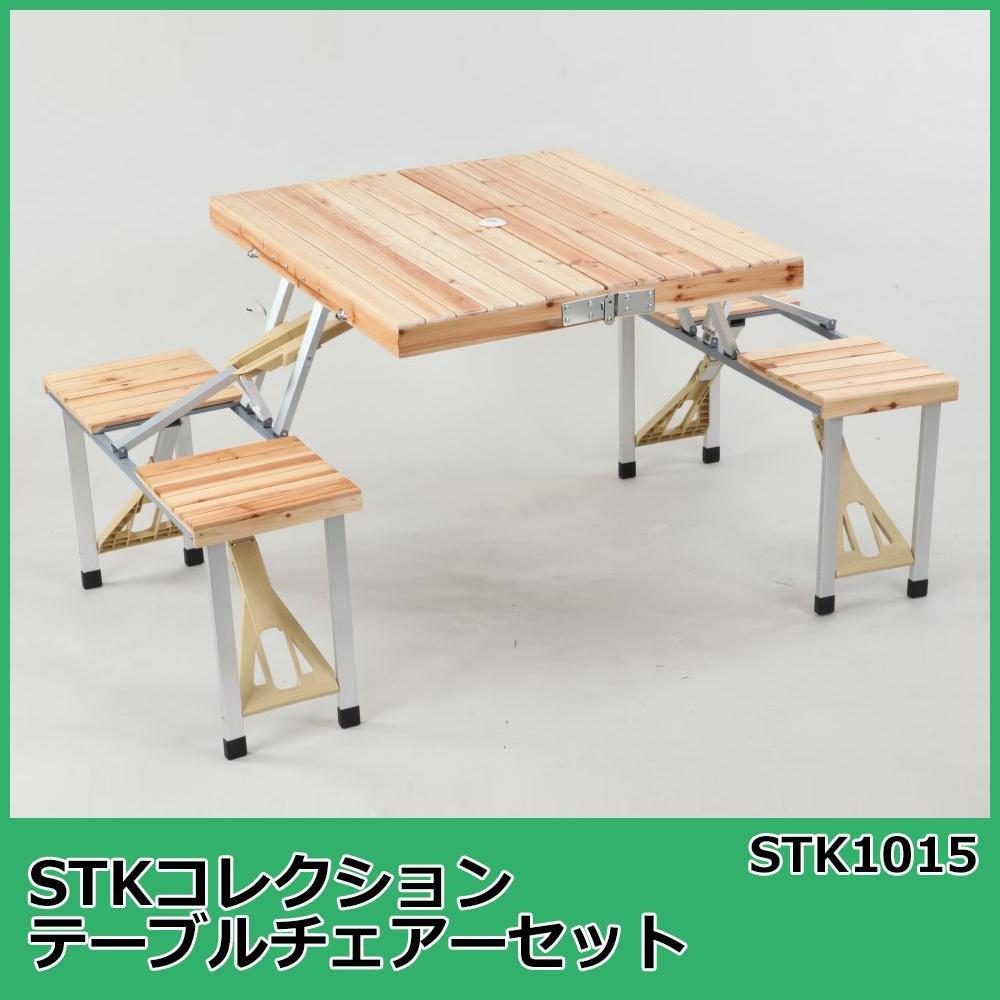 簡単設置 コンパクト収納 STKコレクション テーブルチェアーセット STK1015 B077CZJBLH
