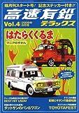 高速有鉛デラックス 2008年 08月号 [雑誌]