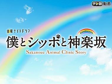 Amazon.co.jp: 僕とシッポと神楽...