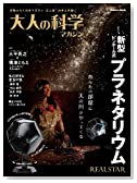 Gakken Otonano Kagaku The Pinhole Planetarium Version 2