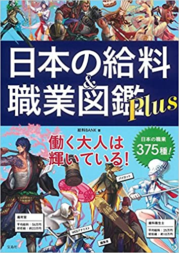 本写真(日本の給料&職業図鑑 Plus>)