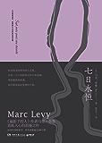七日永恒(《偷影子的人》作者马克•李维直抵人心的浪漫之作! ) (博集外国文学书榜系列)