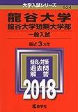 龍谷大学・龍谷大学短期大学部(一般入試) (2018年版大学入試シリーズ)