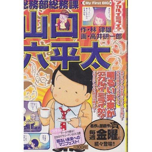 Somu-bu Somu-ka Yamaguchi Roppeita