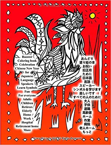 Amazon Rooster Coloring Book Celebration Chinese New Year For