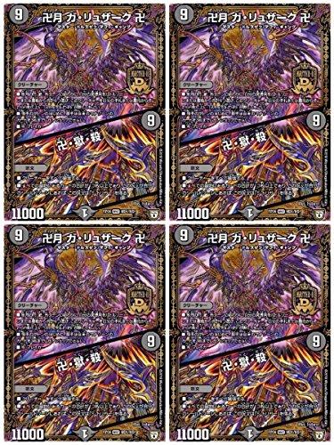 4枚 卍月 ガ・リュザーク 卍 ガリュザーク dmrp-06 デュエルマスターズ デュエマ 卍獄殺