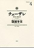 チェーザレ 破壊の創造者(4) (モーニングコミックス)