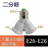 5年安心保証 口金分岐 アダプタ E26 ×2個 電球を簡単に増設 出来ます (E26-E26×2, 2個入)