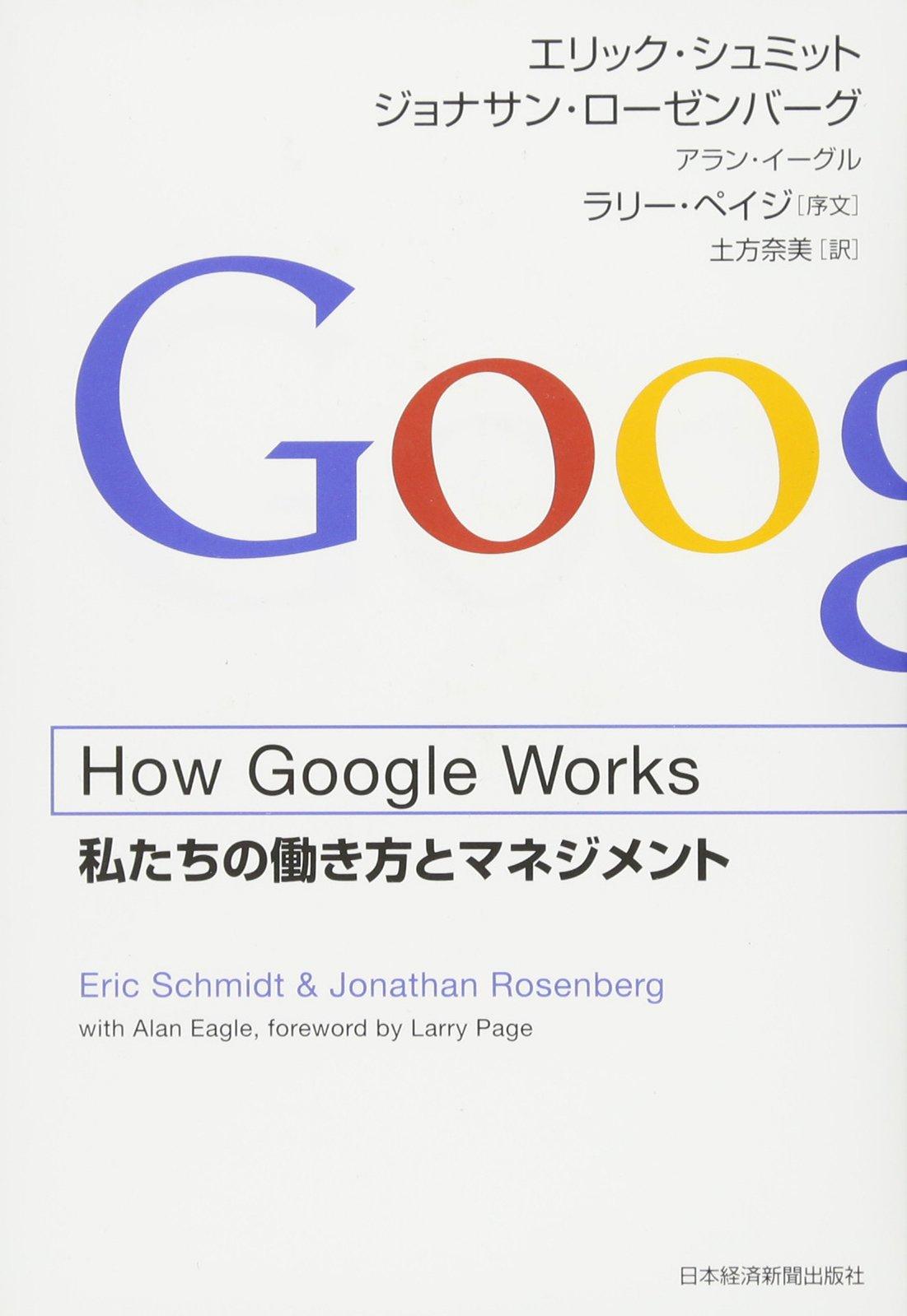 354c07a2bd How Google Works (ハウ・グーグル・ワークス) ―私たちの働き方とマネジメント | エリック・シュミット,  ジョナサン・ローゼンバーグ, アラン・イーグル, ...