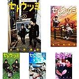 セトウツミ コミック 全8巻セット