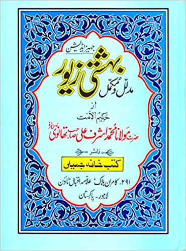 Molana Ashraf Ali Thanvi Books In Pdf
