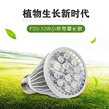 12W Small cup with hood long plant lamp indoor gardening led plant growth lamp,12W-E27
