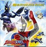 Ultraman Cosmos by Ultraman Cosmos: Soundtrack (2001-11-21)