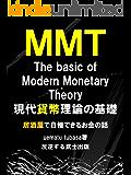 現代貨幣理論の基礎: 居酒屋で自慢できるお金の話
