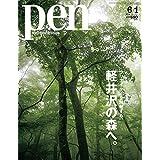 pen 2018年6/1号 小さい表紙画像