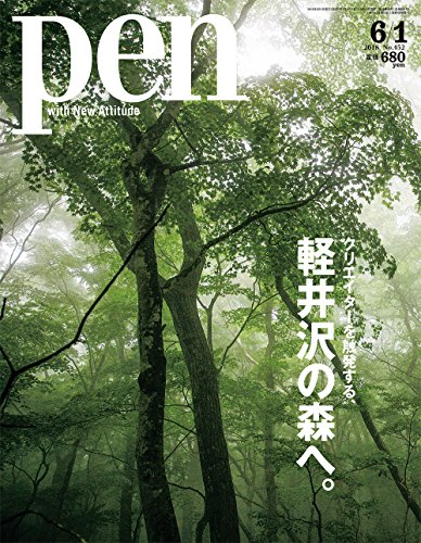 pen 2018年6/1号 大きい表紙画像
