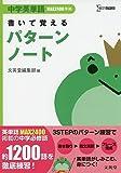 中学英単語MAX2400  書いて覚えるパターンノート (シグマベスト)