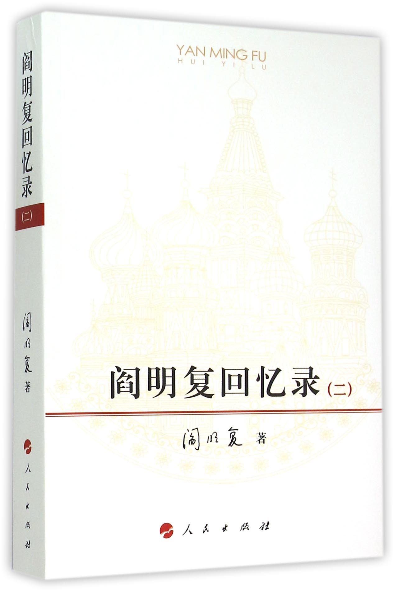 Memoir of Yan Mingfu (Chinese Edition) pdf epub