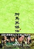 [DVD]神馬英傑伝DVD-BOX