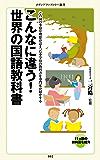 こんなに違う! 世界の国語教科書 (メディアファクトリー新書)