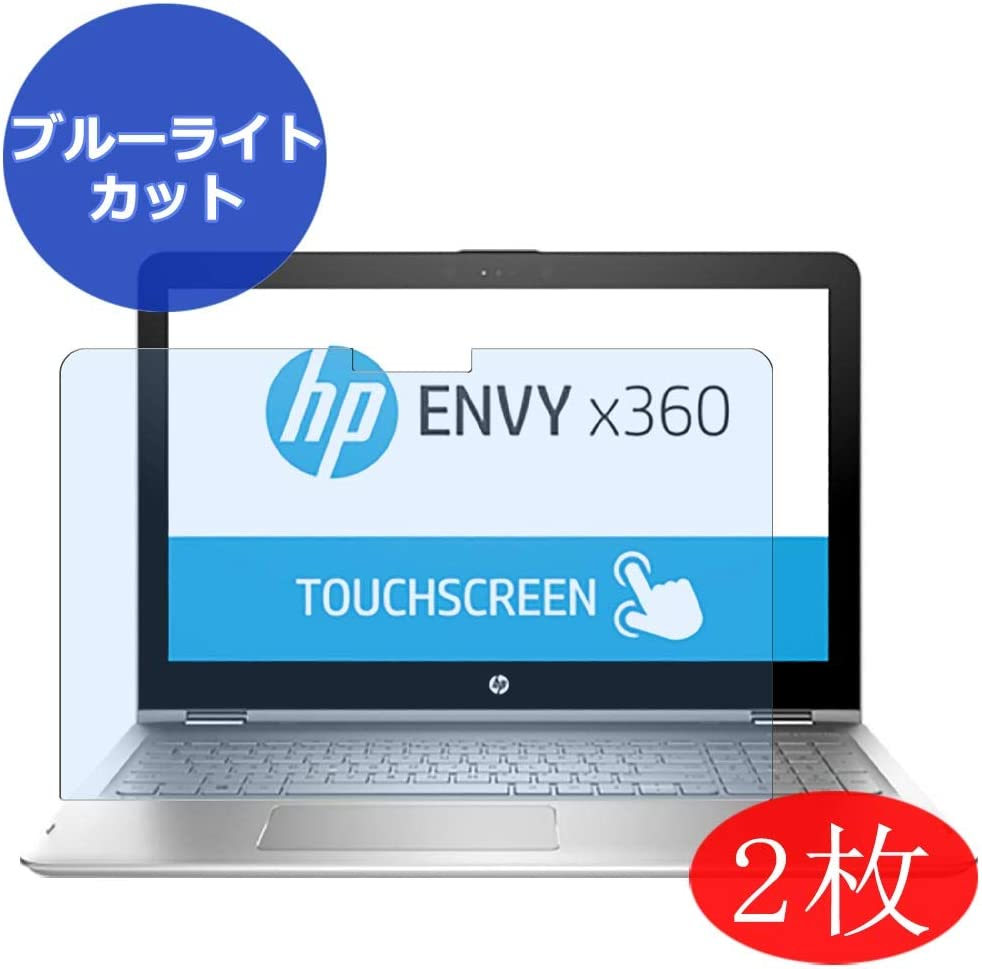 """【2 Pack】 Synvy Anti Blue Light Screen Protector for HP Envy x360 15-aq200 / aq293ms / aq292cl / aq273cl / aq267cl 15.6"""" Screen Film Protective Protectors [Not Tempered Glass]"""