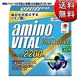 味の素 アミノバイタル 2200 30袋