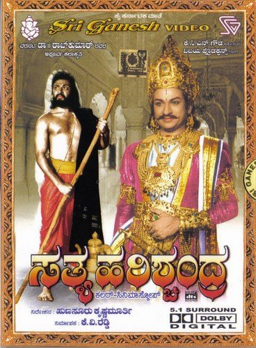 satya harishchandra kannada full movie download