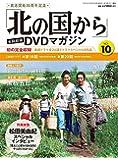 「北の国から」全話収録 DVDマガジン 2017年 10号 7月18日号【雑誌】
