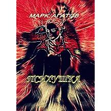 Психушка (Russian Edition)