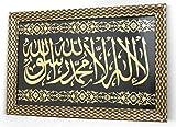Islamic Muslim Wall Frame Al Shahada # 1636
