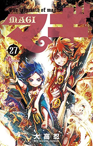 マギ 27 (少年サンデーコミックス)