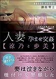 人妻 孕ませ交姦【涼乃と歩美】 (フランス書院文庫X)