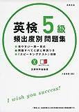 CD 赤チェックシート付 英検5級 頻出度別問題集 (高橋書店の英検シリーズ)
