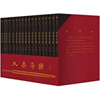大秦帝国(2016全新升级)(附进阶手册)(套装共17册)(新老包装随机发货)