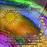 ヘミシンクによる具現化:Manifesting with Hemi-Sync(日本語)[ヘミシンク]