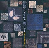 Quilting and Tsugaru Kogin - work wear beautiful (INAX BOOKLET) (1998) ISBN: 4872758056 [Japanese Import]