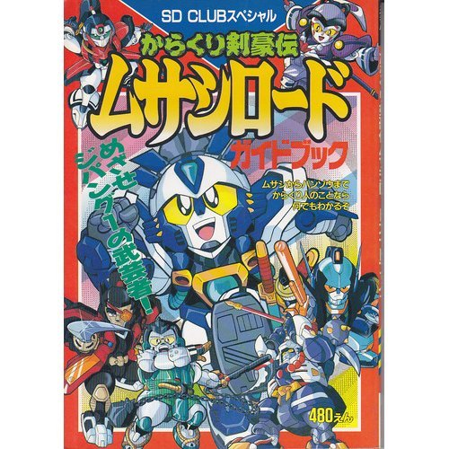 Karakuri Den swordsman Musashi load guidebook (SD Club Special) (1990) ISBN: 4891891246 [Japanese Import]