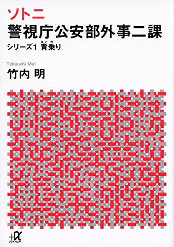 ソトニ 警視庁公安部外事二課 シリーズ1 背乗り (講談社+α文庫)