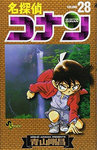 Detective Conan Vol. 28 (Meitantei Konan) (in Japanese) (Japanese) Comic – 18 July 2000