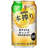 キリン 本搾りチューハイ オレンジ [ チューハイ 350ml×24本 ]