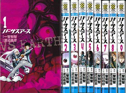 バーサスアース コミック 全9巻完結セット (少年チャンピオン・コミックス)