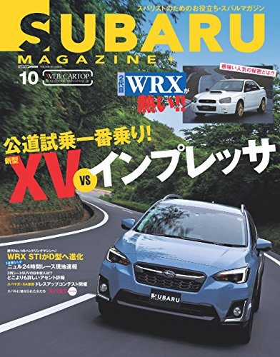 (SUBARU MAGAZINE vol.10 (Japanese Edition))
