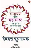 Ramayana Banaam Mahabharata: Meri Drishti Se Ek Rochak Tulna
